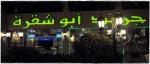 Arabic restaurant