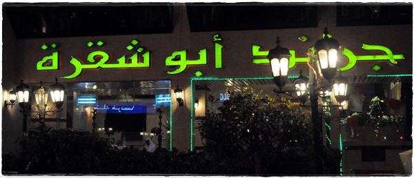 Arabic restaurant at night