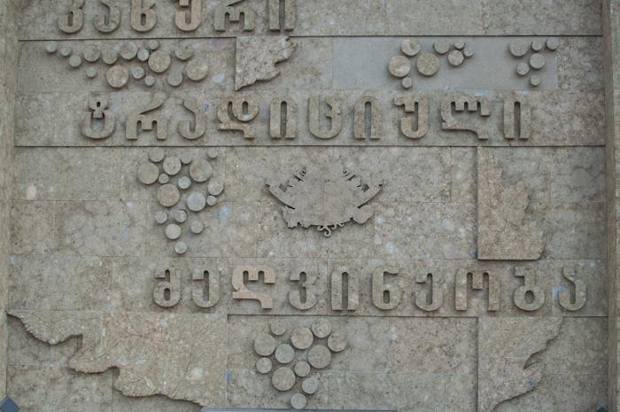 Georgian Chamber of Wine