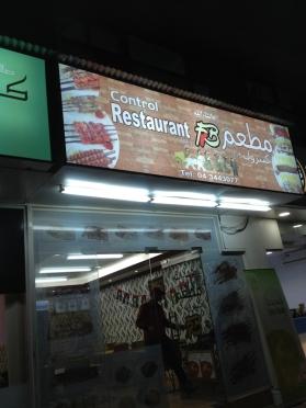 Control restaurant