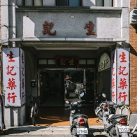 old building with motorbikes