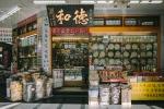 Taipei_Dihua-06368